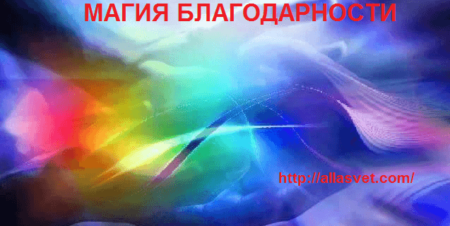 МАГИЯ БЛАГОДАРНОСТИ