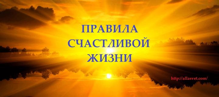 ПРАВИЛА СЧАСТЛИВОЙ ЖИЗНИ ОТ АЛЛЫ ЕФРЕМЕНКОВОЙ