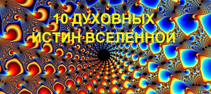 10 ДУХОВНЫХ ИСТИН ВСЕЛЕННОЙ